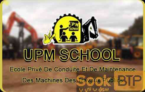 FORMATION CONDUCTEUR ENGIN